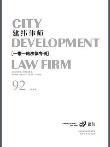 92期一带一路法律专刊