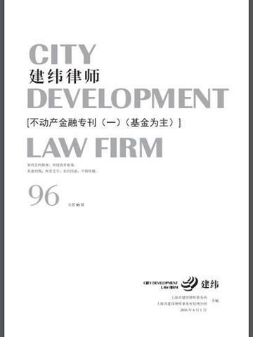 96期不动产金融专刊(一)