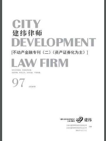 97期不动产金融专刊(二)